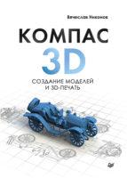 КОМПАС-3D: создание моделей и 3D-печать