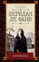 Кармилла (сборник)