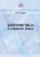 Категория числа в славянских языках (историко-семантическое исследование)