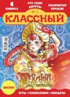 Классный Журнал 01-2020