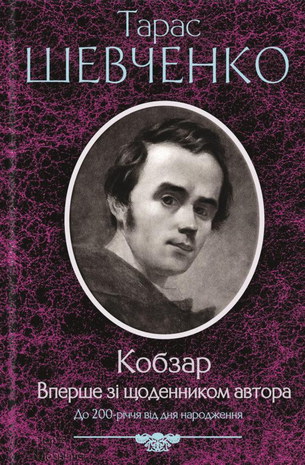 Кобзар. Вперше зі щоденником автора