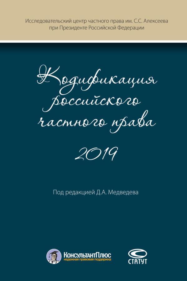 Кодификация российского частного права 2019