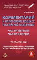 Комментарий к Налоговому кодексу Российской Федерации части первой