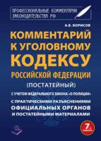 Комментарий к Уголовному кодексу Российской Федерации (постатейный) с практическими разъяcнениями официальных органов и постатейными материалами