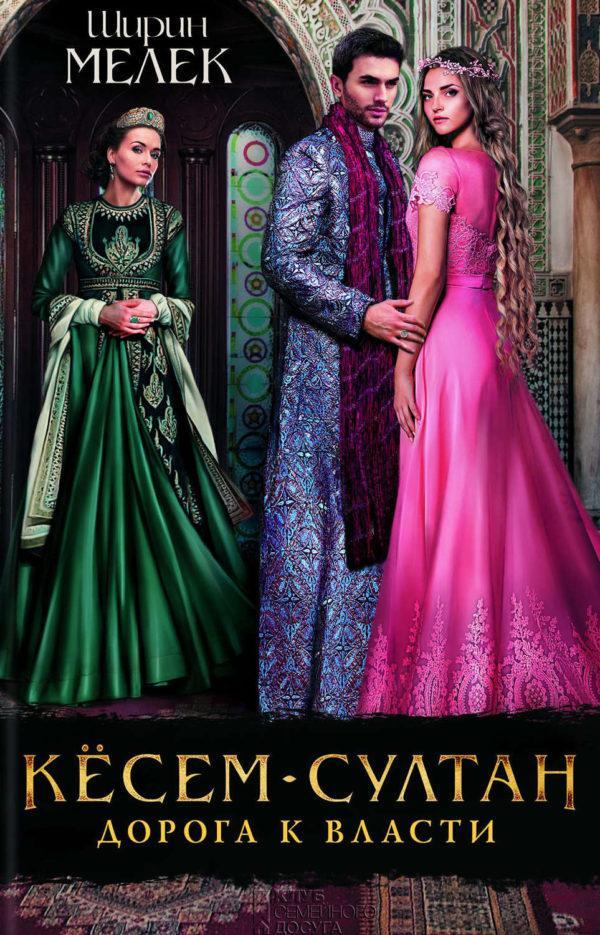 Кёсем-султан. Дорога к власти