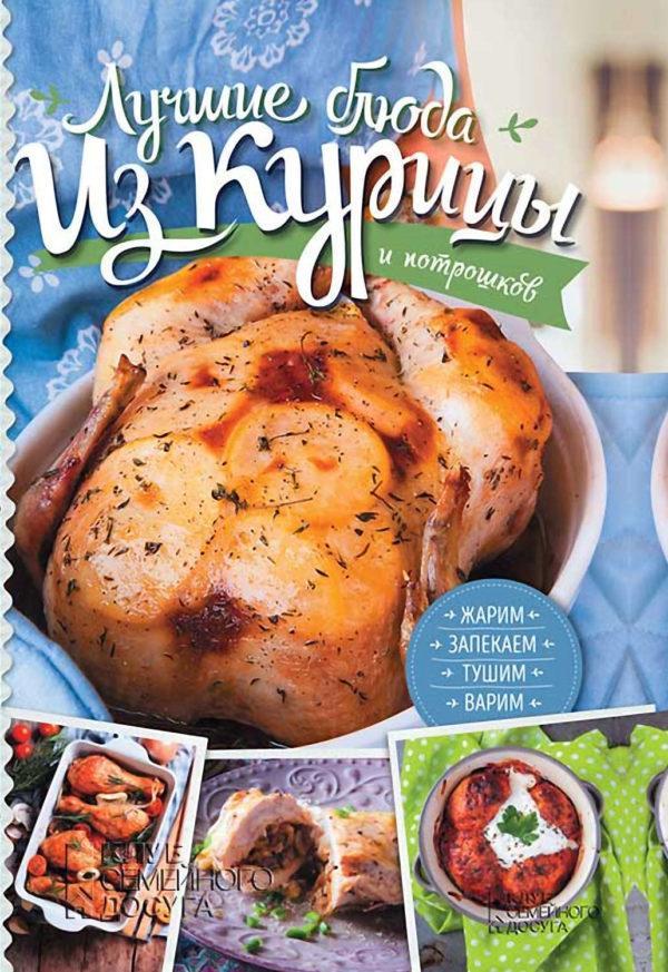 Лучшие блюда из курицы и потрошков. Жарим