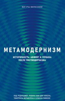 Метамодернизм