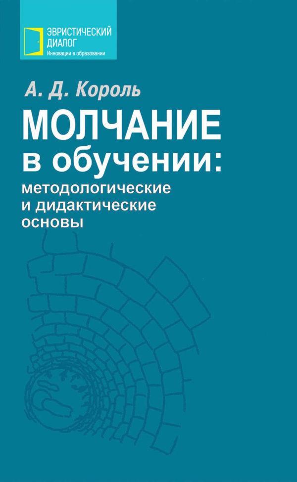 Молчание в обучении: методологические и дидактические основы