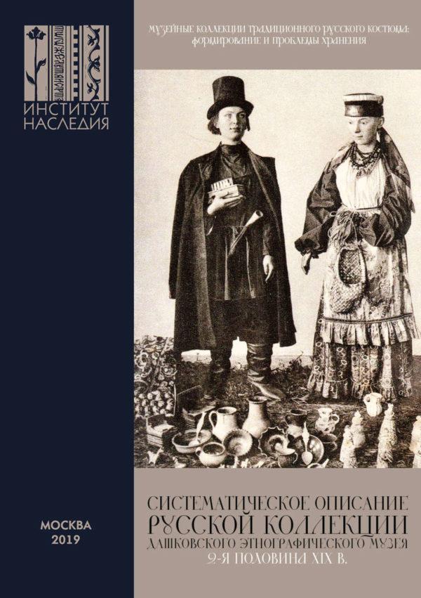Музейные коллекции традиционного русского костюма: формирование и проблемы хранения