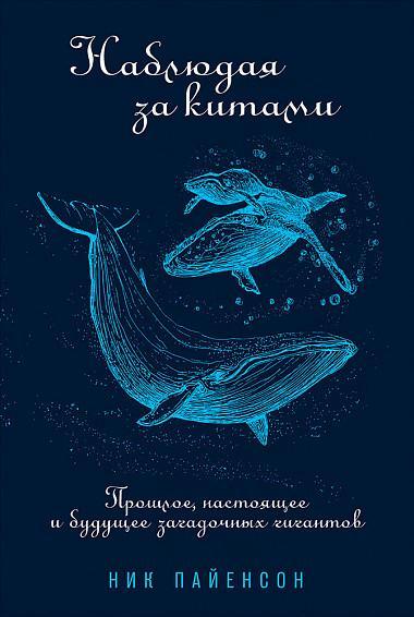 Наблюдая за китами. Прошлое