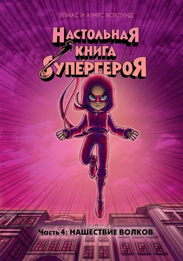 Настольная книга супергероя. Книга 4. Нашествие волков