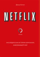 Netflix. Инсайдерская история компании