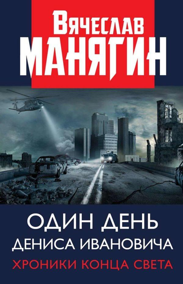 Один день Дениса Ивановича. Хроники конца света