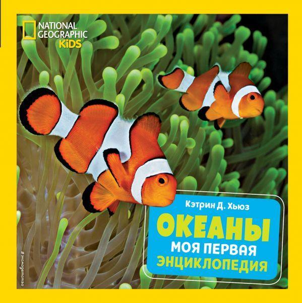 Океаны. Моя первая энциклопедия