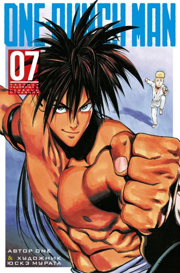 One-Punch Man. Кн.7