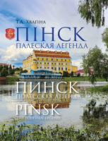 Пінск – палеская легенда. Пинск – полесская легенда. Pinsk the Polesian Legend