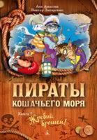 Пираты Кошачьего моря. Кн. 7. Жребий брошен!