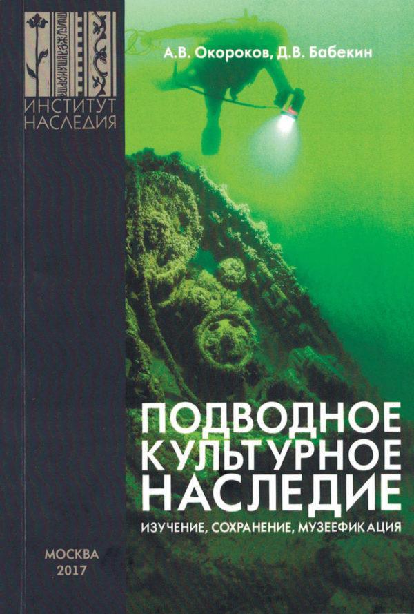 Подводное культурное наследие: изучение