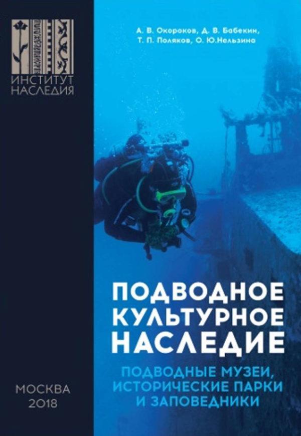 Подводное культурное наследие: подводные музеи