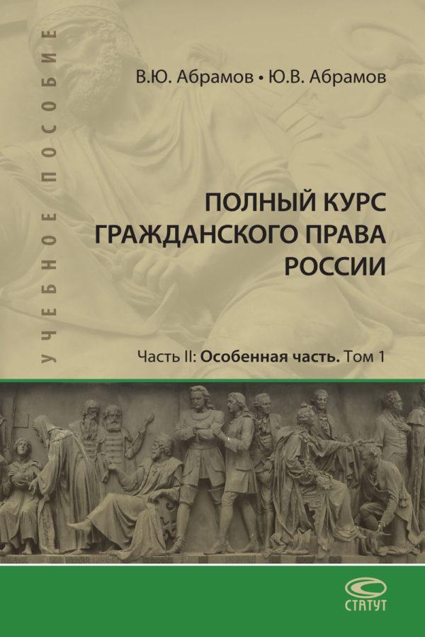 Полный курс гражданского права России. Часть II. Особенная часть. Т. 1