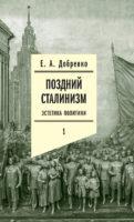 Поздний сталинизм: Эстетика политики. Том 1