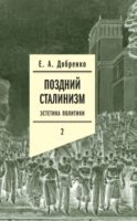 Поздний сталинизм. Эстетика политики Том 2