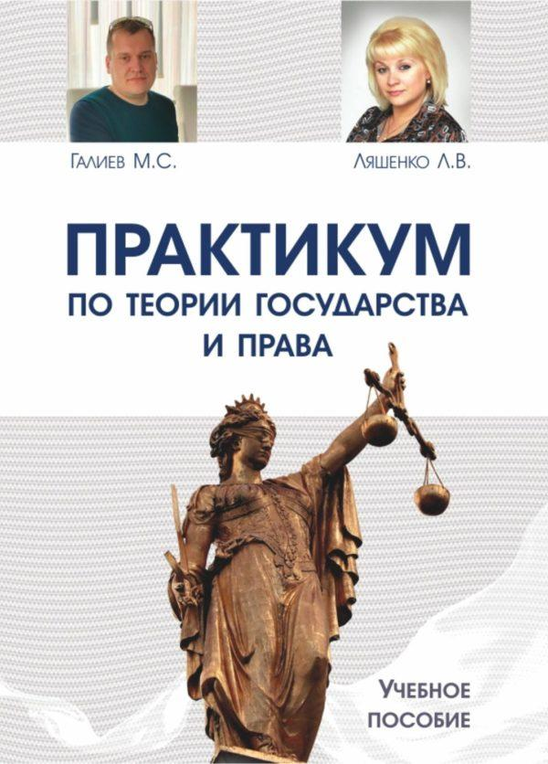 Практикум по теории государства и права