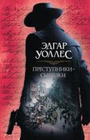 Преступники-сыщики (сборник)