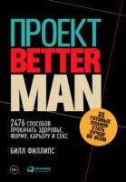 Проект Better Man: 2476 способов прокачать здоровье