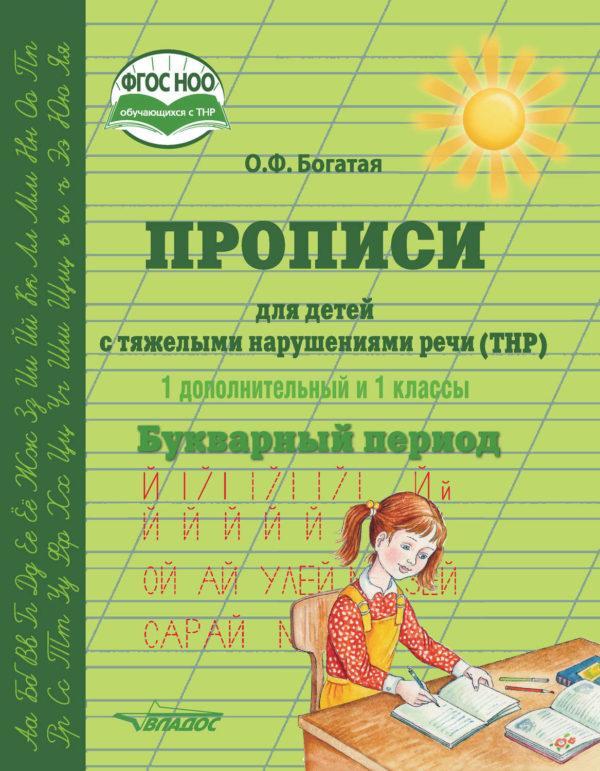 Прописи для детей с тяжёлыми нарушениями речи (ТНР). 1 дополнительный и 1 классы. Букварный период