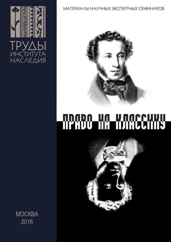 Пушкин и Гоголь в современном театре. Право на классику