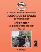 Рабочая тетрадь к учебнику «Чтение и развитие речи». 2 класс. Часть 1