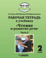 Рабочая тетрадь к учебнику «Чтение и развитие речи». 2 класс. Часть 2