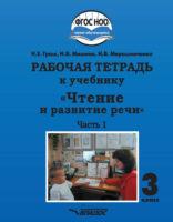 Рабочая тетрадь к учебнику «Чтение и развитие речи». 3 класс. Часть 1