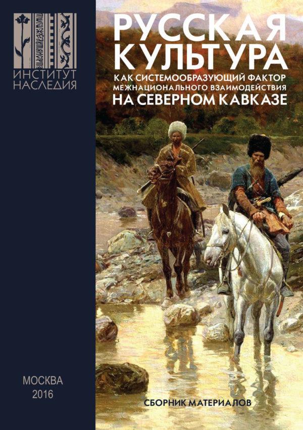 Русская культура как системообразующий фактор межнационального взаимодействия на Северном Кавказе