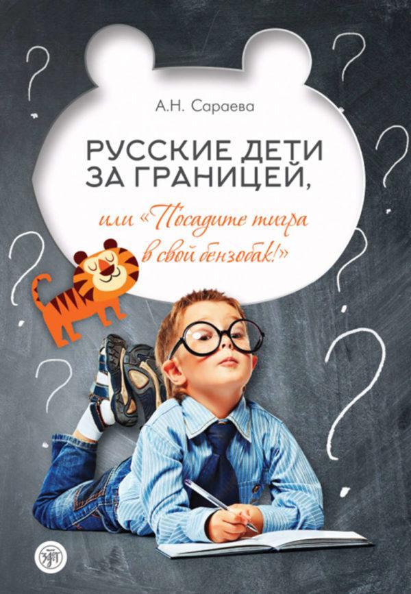 Русские дети за границей