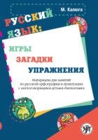 Русский язык: игры