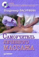 Самоучитель лечебного массажа