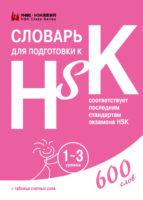 Словарь для подготовки к HSK. 1-3 уровни