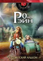 Советский альбом (сборник)