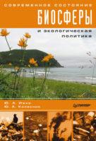 Современное состояние биосферы и экологическая политика