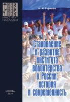 Становление и развитие института волонтерства в России: история и современность