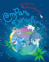 Страна Дельфиния