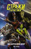 Стражи Галактики. Космический бунт
