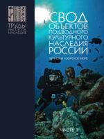 Свод объектов подводного культурного наследия России. Часть 1. Чёрное и Азовское моря