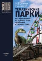 Тематические парки как учреждения музейного типа: проблемы и перспективы