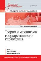 Теория и механизмы государственного управления
