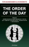 The Order of the Day. Сборник профессионально-ориентированных текстов для студентов экономических специальностей и бизнесменов