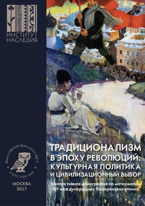 Традиционализм в эпоху революций: культурная политика и цивилизационный выбор