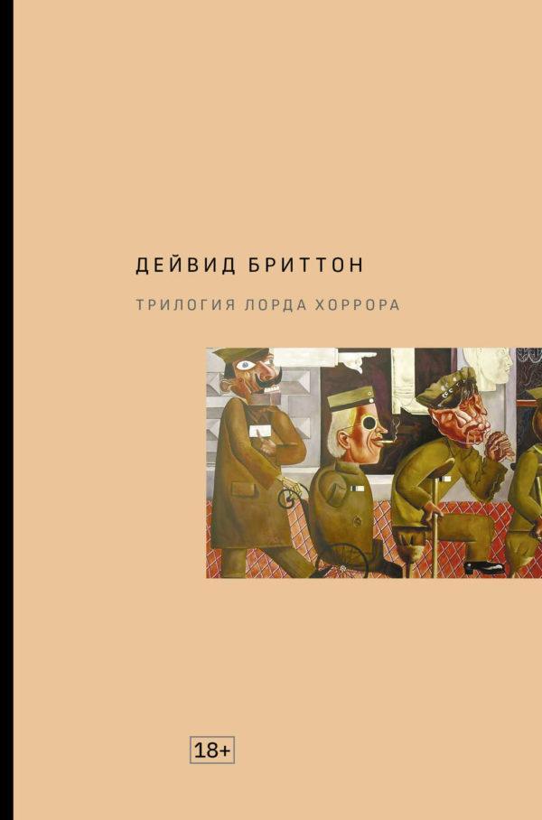 Трилогия Лорда Хоррора